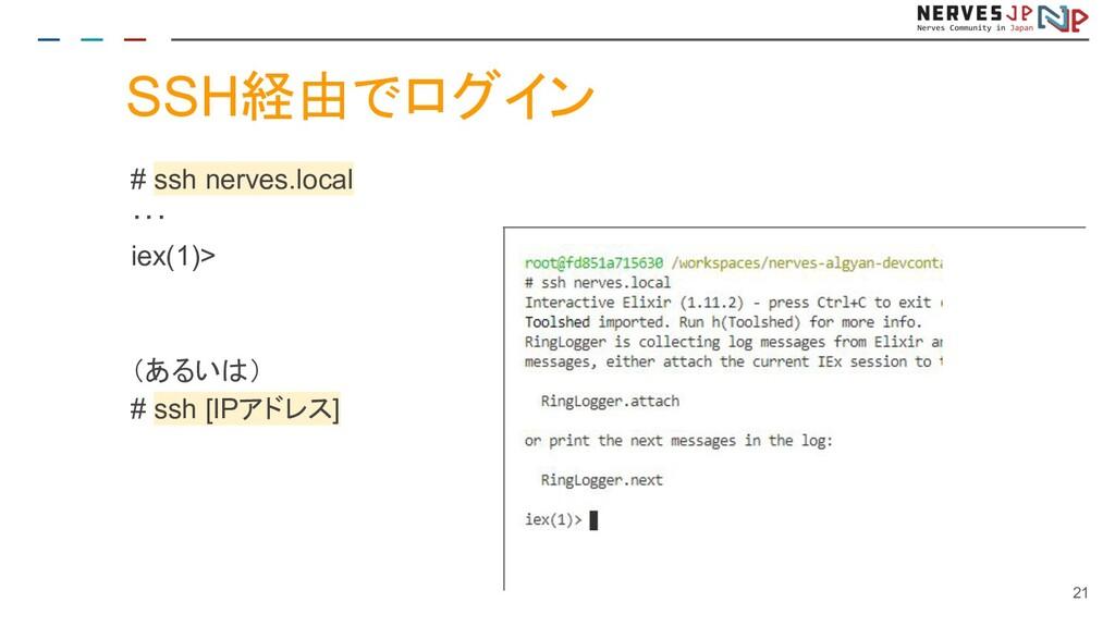 SSH経由でログイン # ssh nerves.local ・・・ iex(1)> (あるいは...