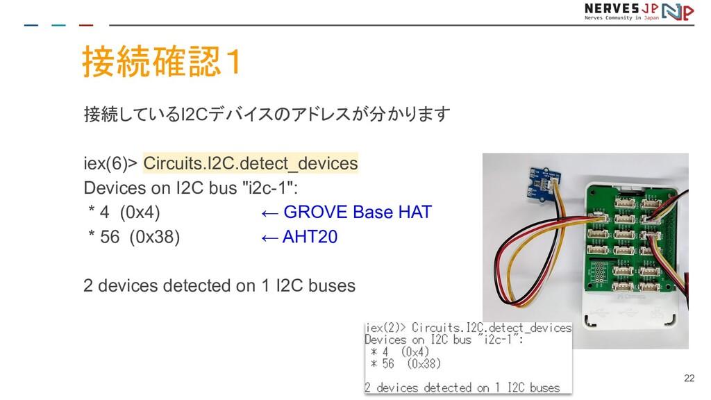 接続確認1 接続しているI2Cデバイスのアドレスが分かります iex(6)> Circuits...