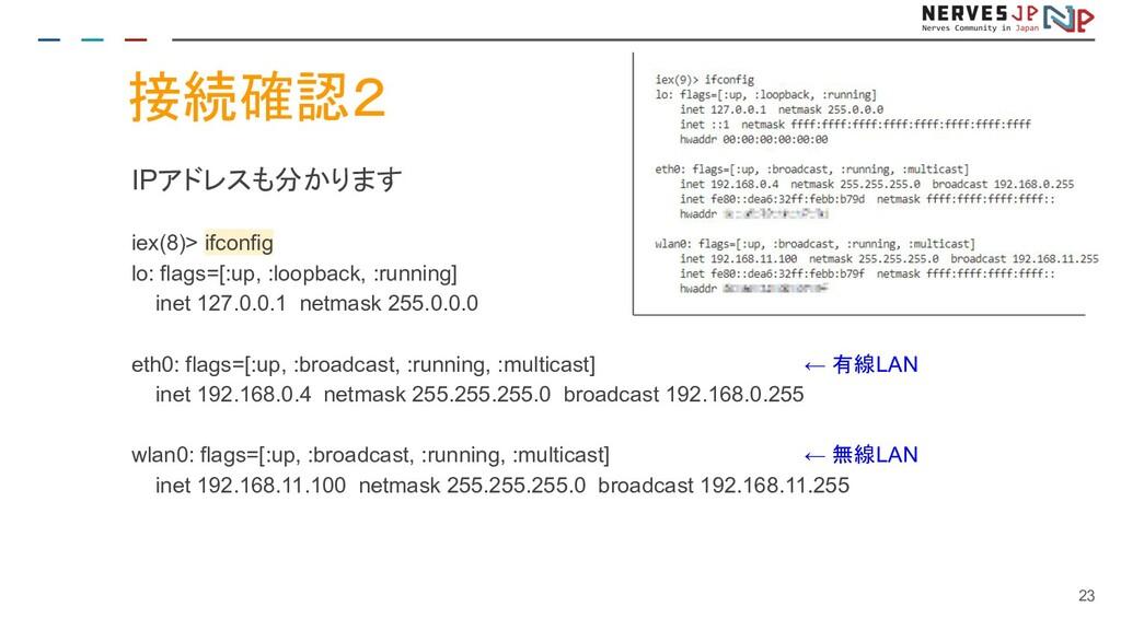 接続確認2 IPアドレスも分かります iex(8)> ifconfig lo: flags=[...