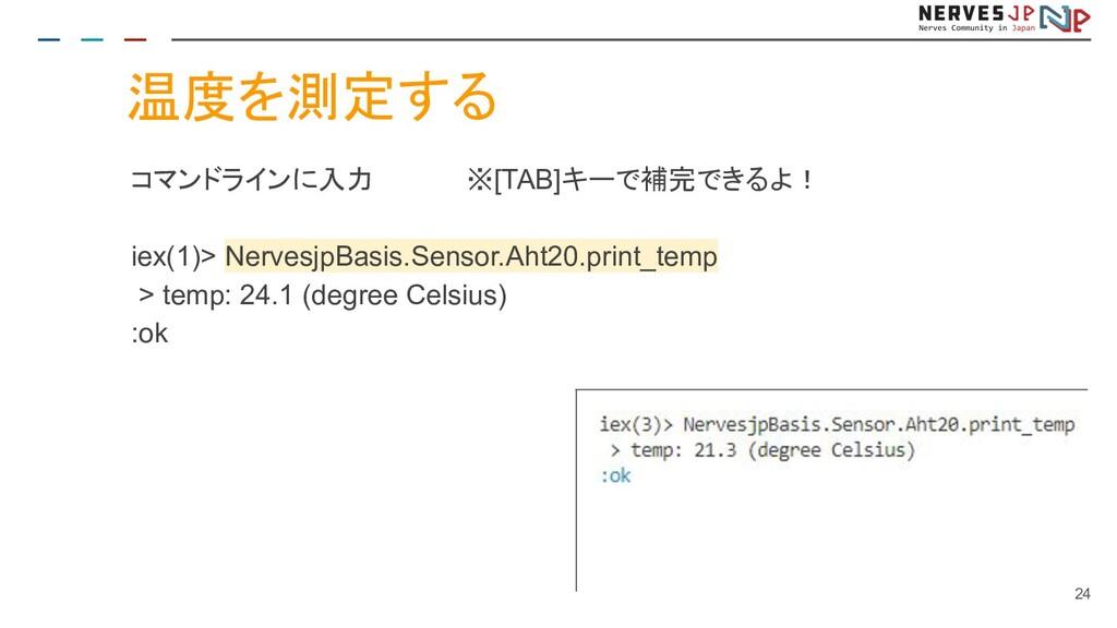 温度を測定する コマンドラインに入力 ※[TAB]キーで補完できるよ! iex(1)> Ner...
