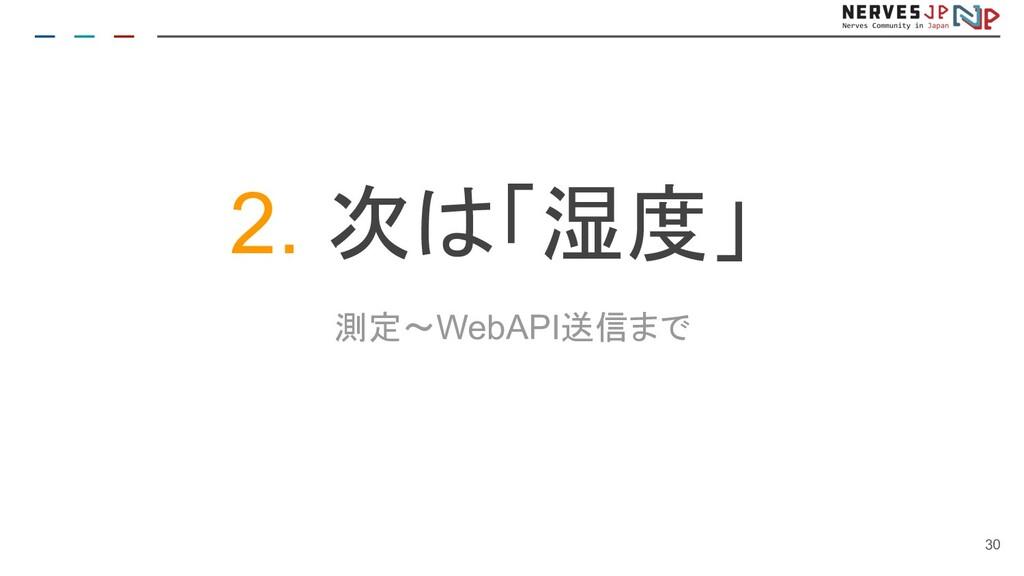 測定~WebAPI送信まで 2. 次は「湿度」 30