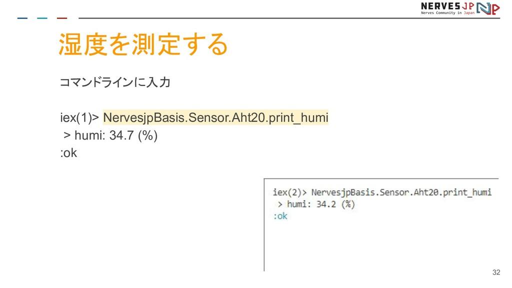 湿度を測定する コマンドラインに入力 iex(1)> NervesjpBasis.Sensor...