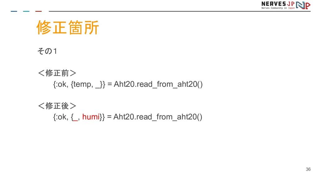 修正箇所 その1 <修正前> {:ok, {temp, _}} = Aht20.read_fr...