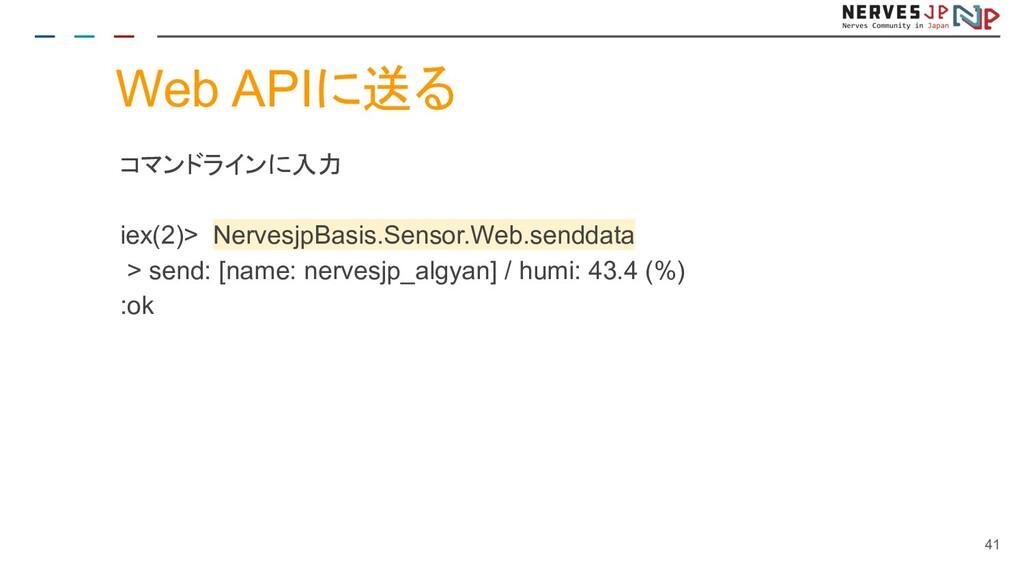 Web APIに送る コマンドラインに入力 iex(2)> NervesjpBasis.Sen...