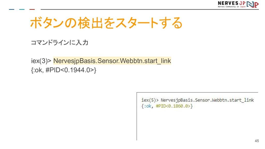 ボタンの検出をスタートする コマンドラインに入力 iex(3)> NervesjpBasis....