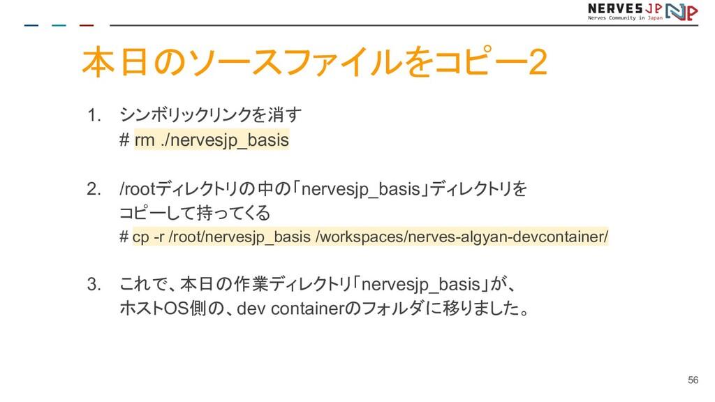 本日のソースファイルをコピー2 1. シンボリックリンクを消す # rm ./nervesjp...