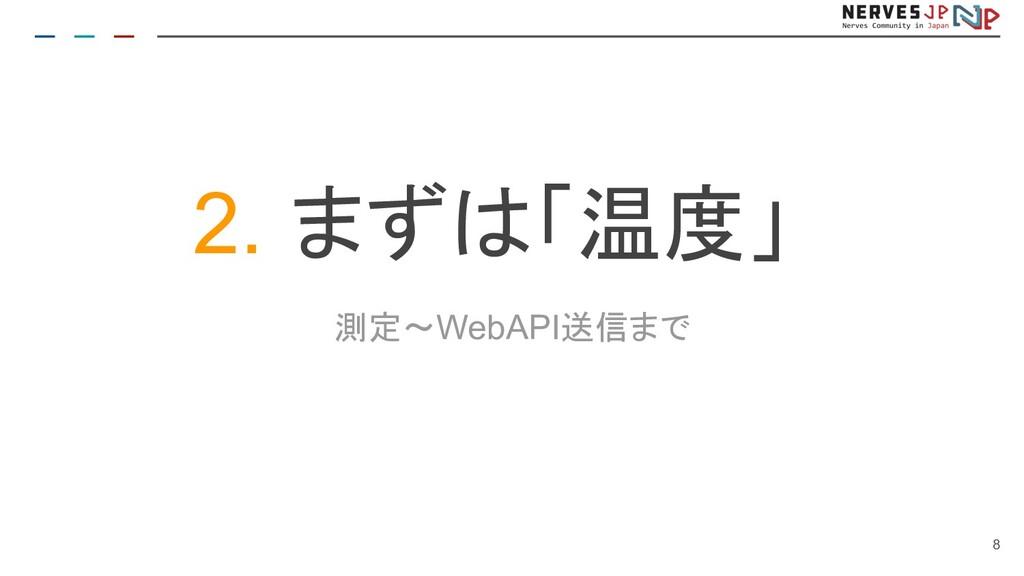 測定~WebAPI送信まで 2. まずは「温度」 8