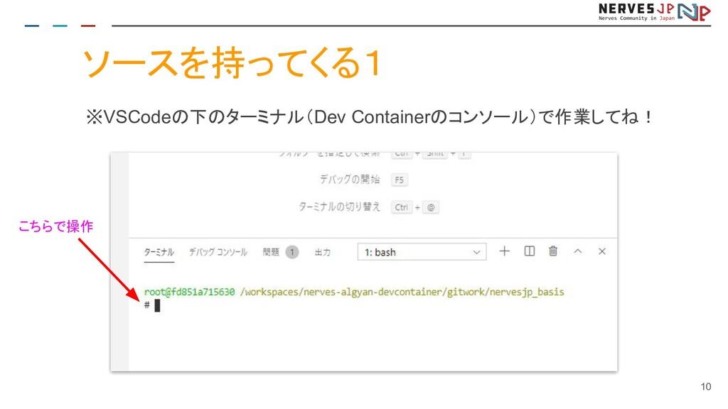 ソースを持ってくる1 ※VSCodeの下のターミナル(Dev Containerのコンソール)...