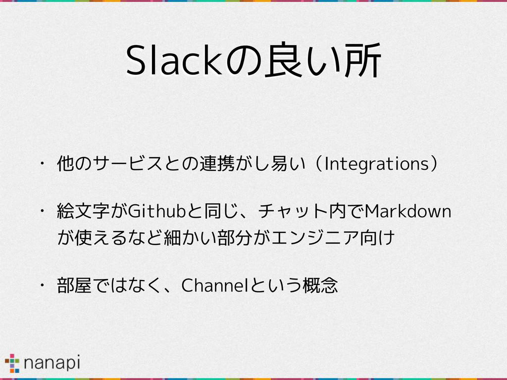 Slackの良い所 • 他のサービスとの連携がし易い(Integrations) • 絵文字が...