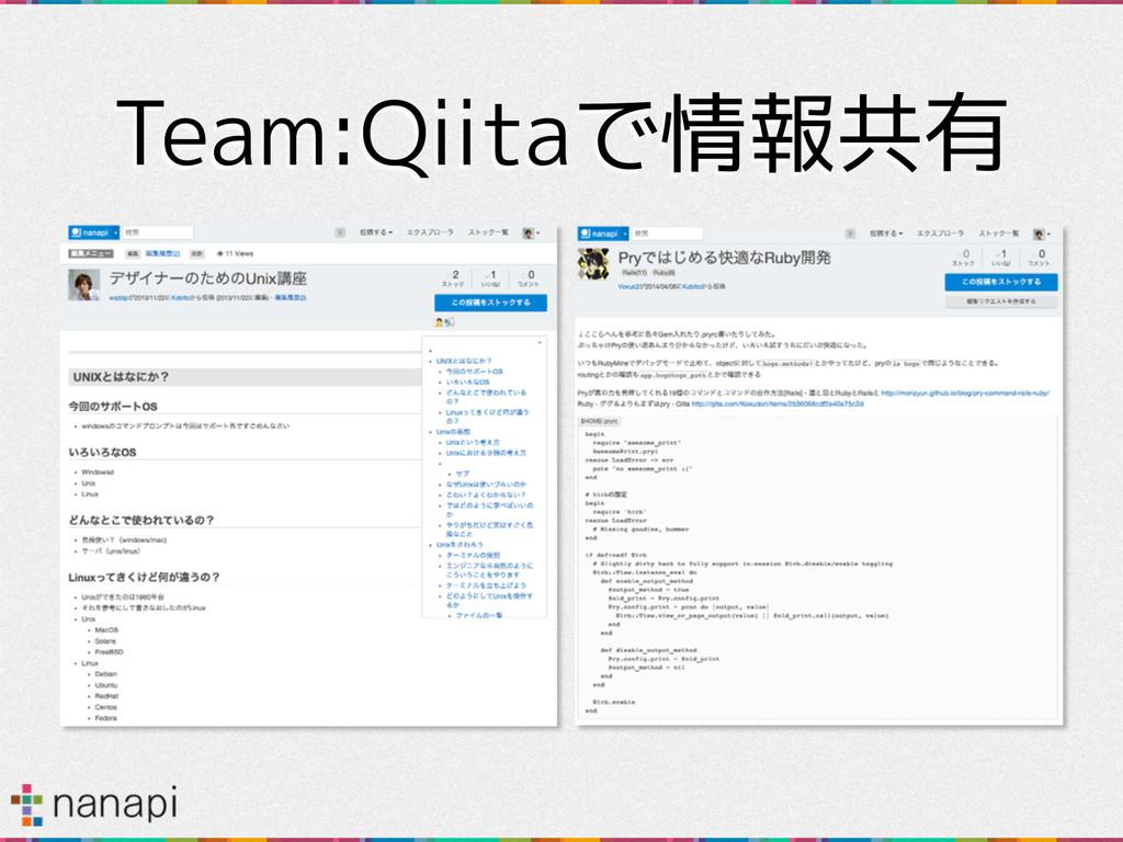 Team:Qiitaで情報共有