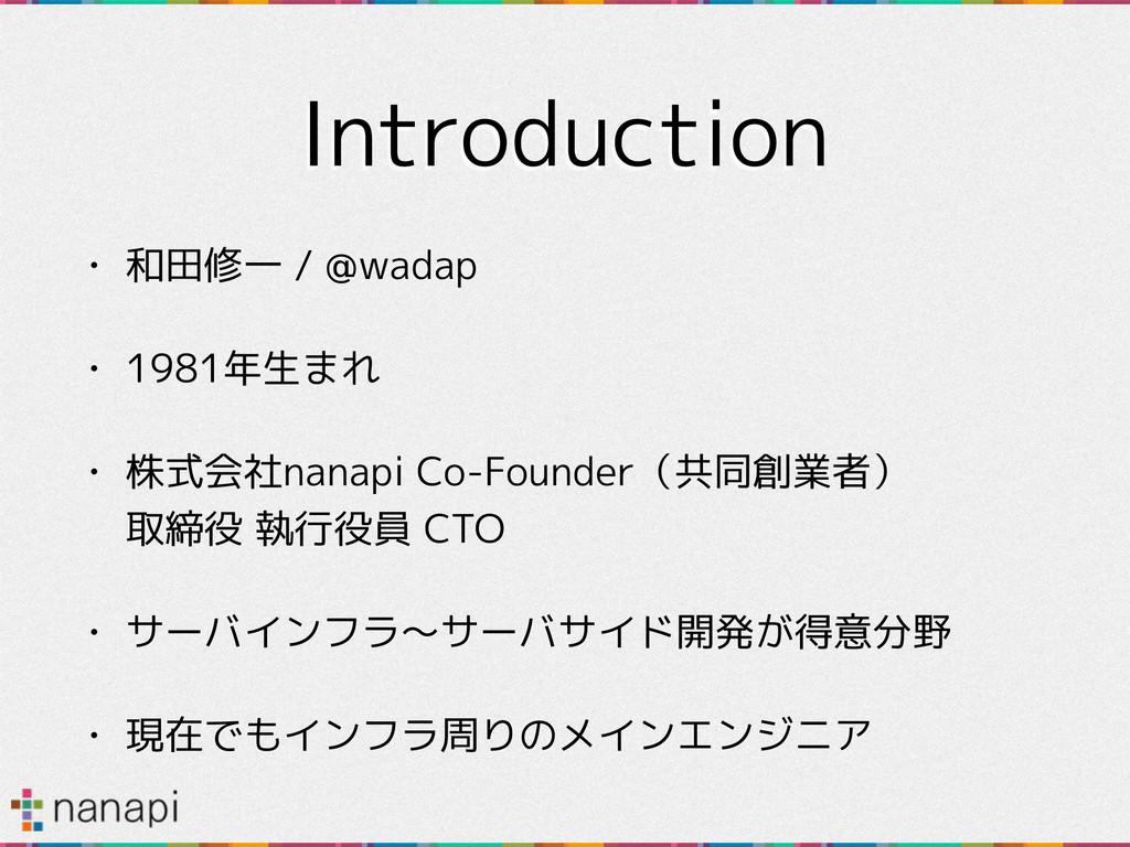 Introduction • 和田修一 / @wadap • 1981年生まれ • 株式会社n...
