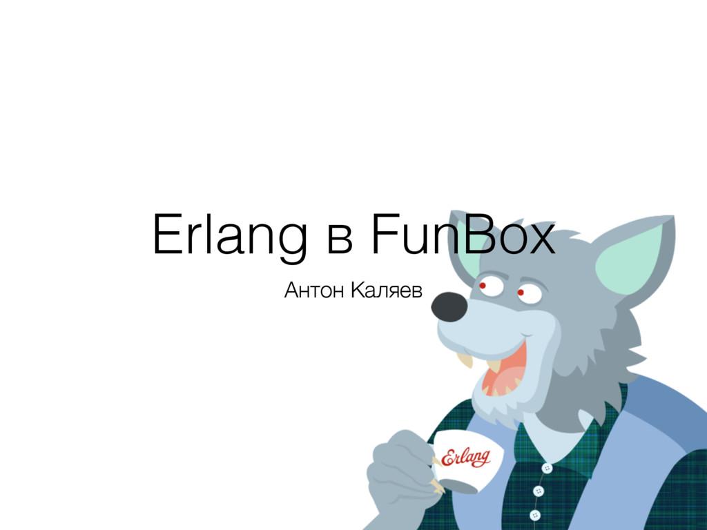 Erlang в FunBox Антон Каляев