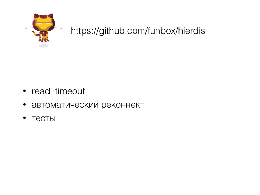 https://github.com/funbox/hierdis • read_timeou...