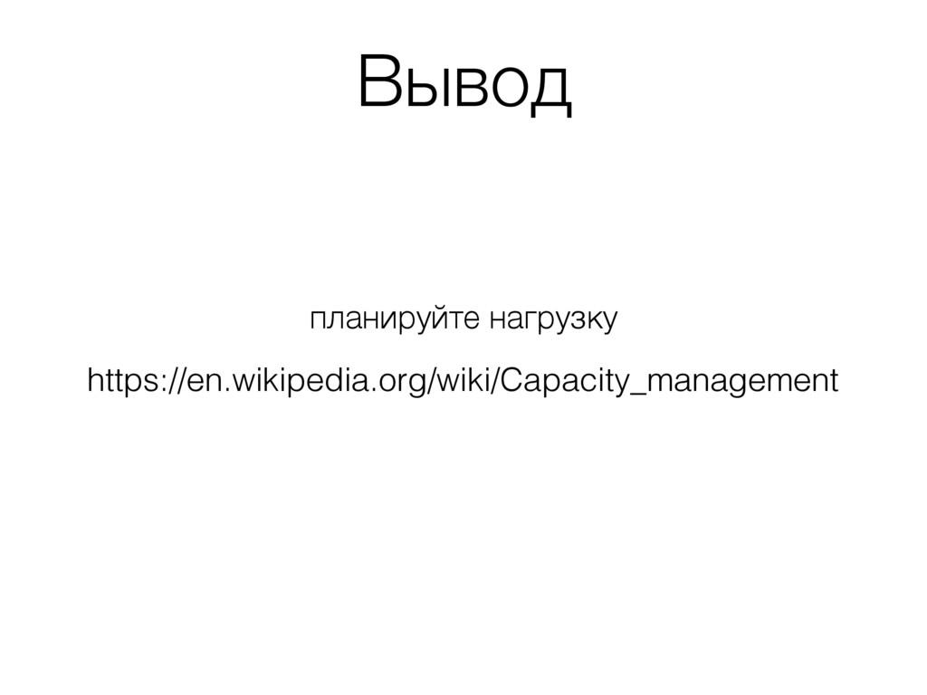 планируйте нагрузку https://en.wikipedia.org/wi...