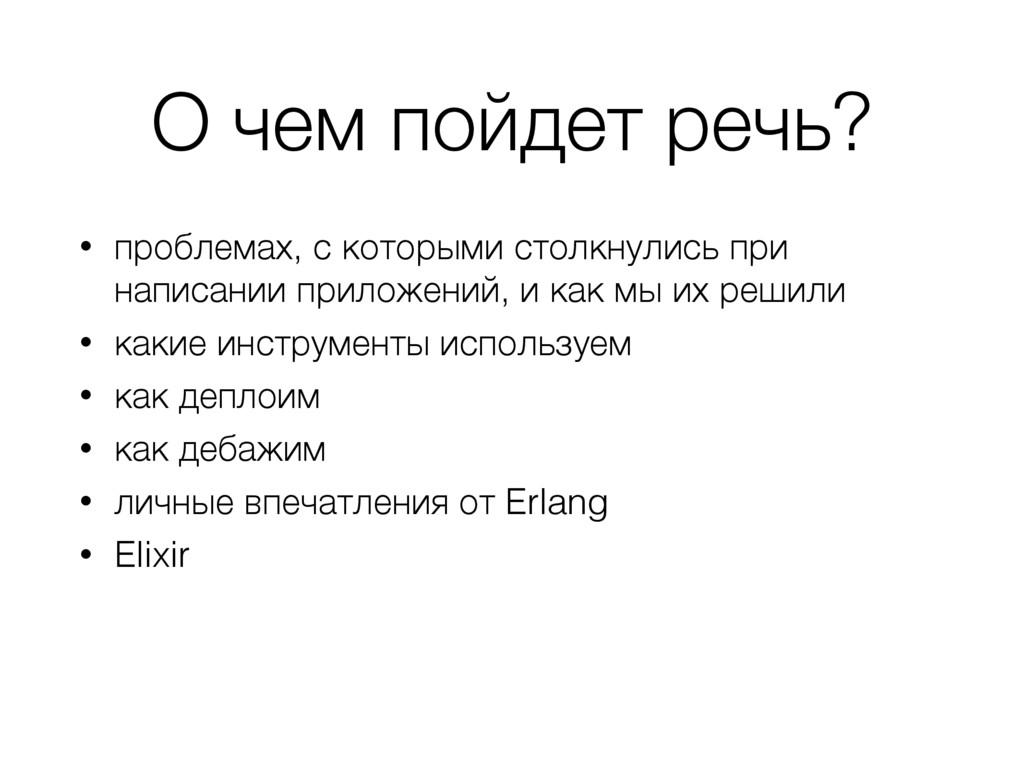 О чем пойдет речь? • проблемах, с которыми стол...