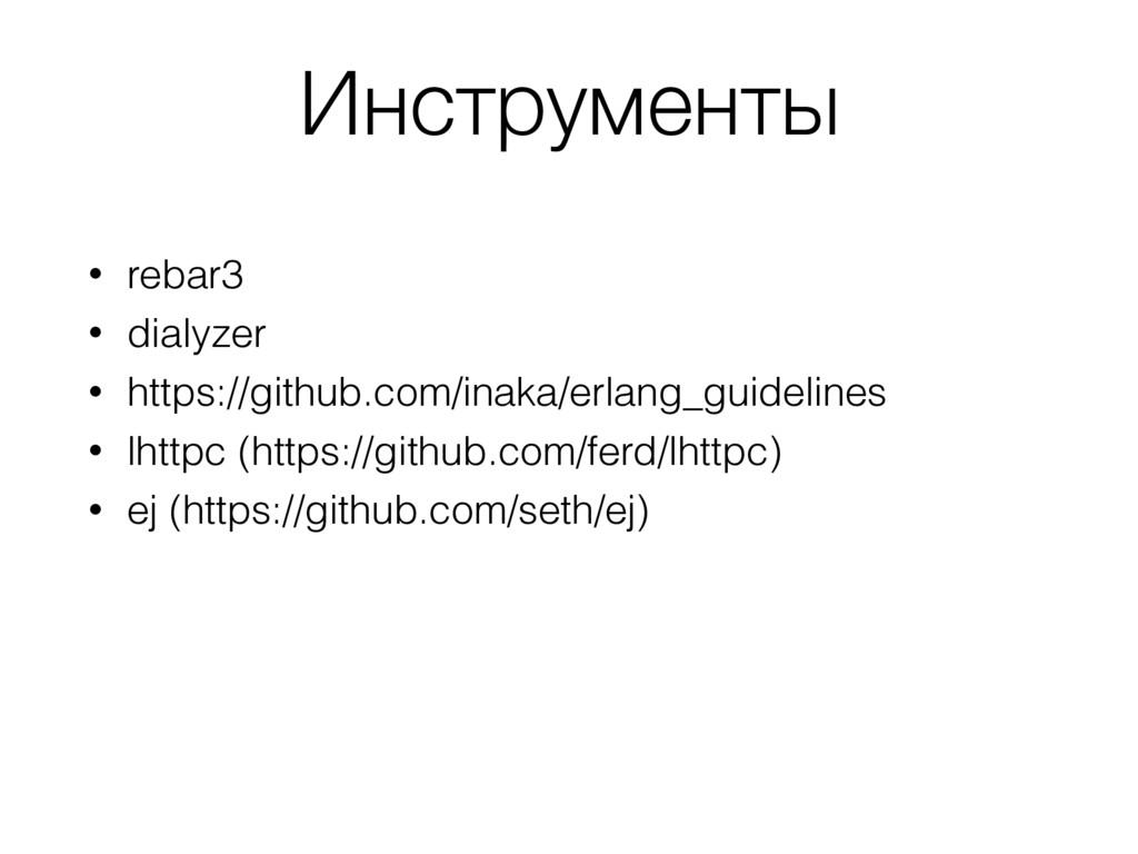 Инструменты • rebar3 • dialyzer • https://githu...