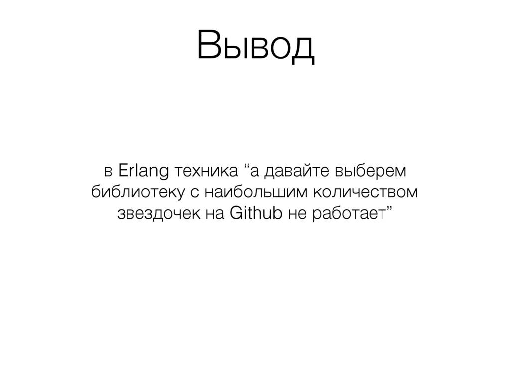 """в Erlang техника """"а давайте выберем библиотеку ..."""