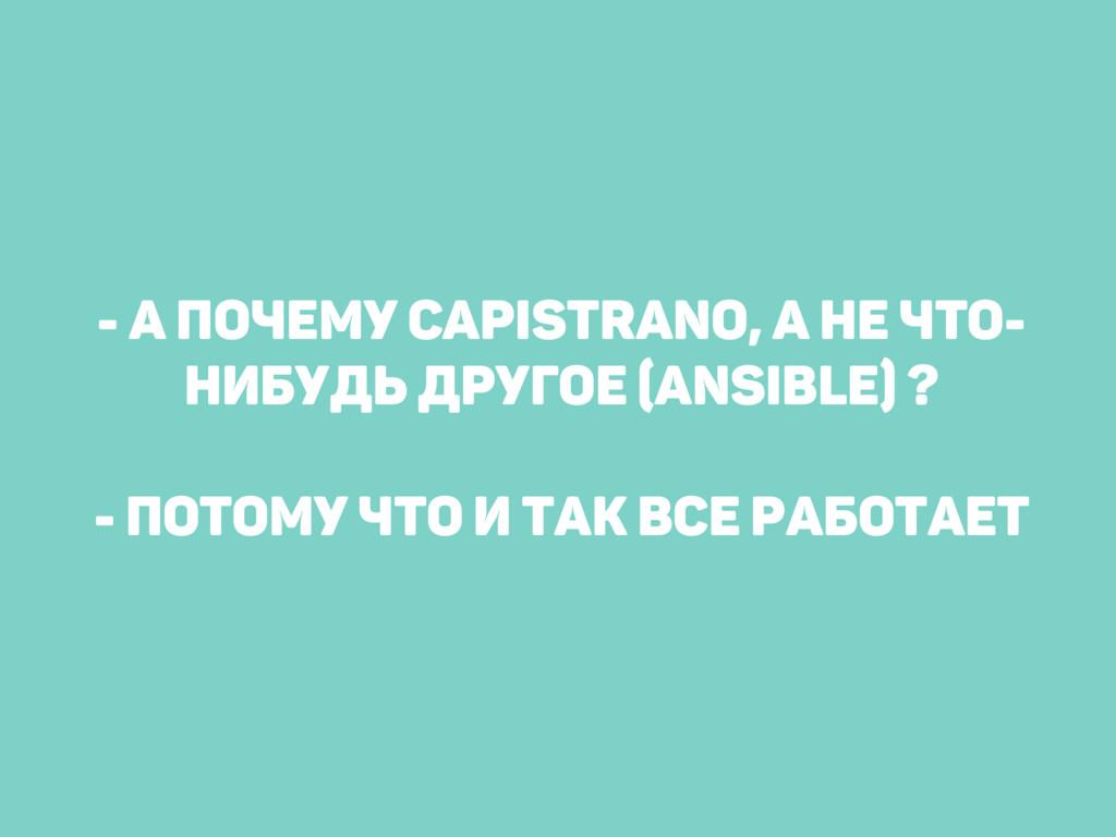 - А почему capistrano, А не что- нибудь другое ...