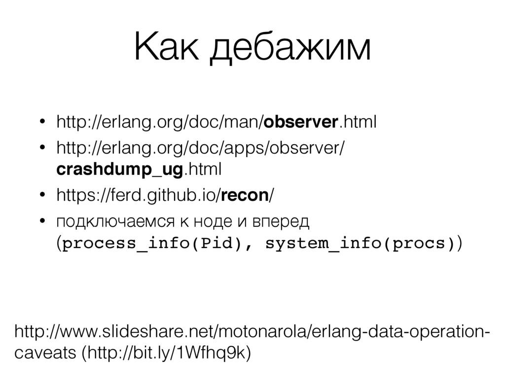 Как дебажим • http://erlang.org/doc/man/observe...