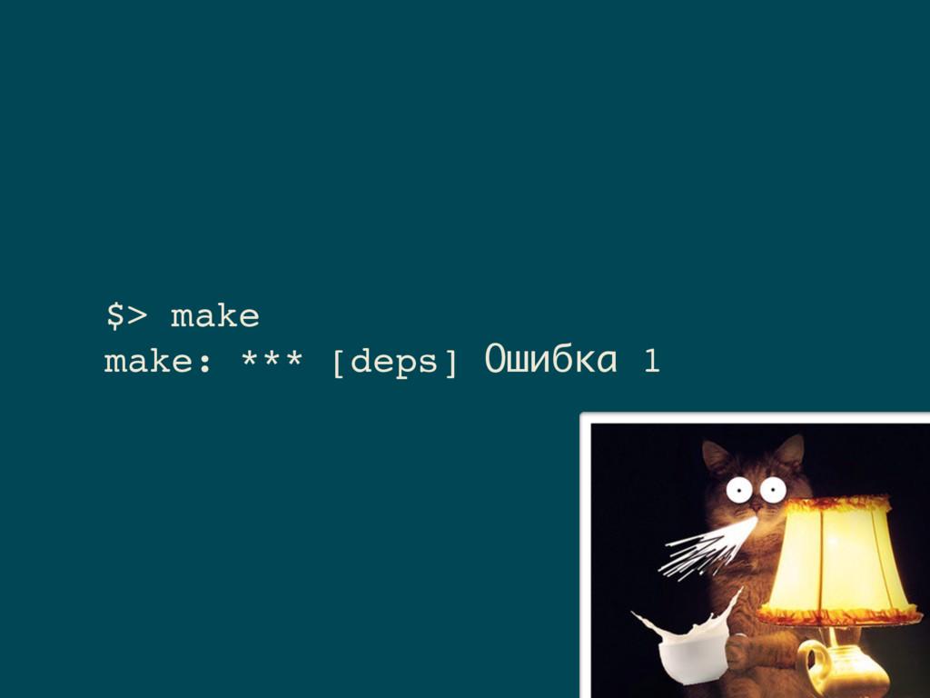 $> make make: *** [deps] Ошибка 1