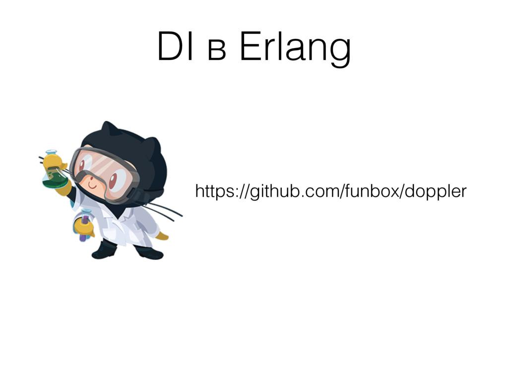 DI в Erlang https://github.com/funbox/doppler