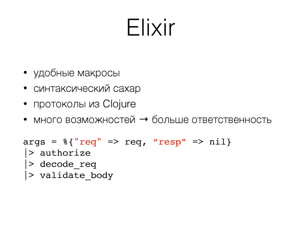 Elixir • удобные макросы • синтаксический сахар...