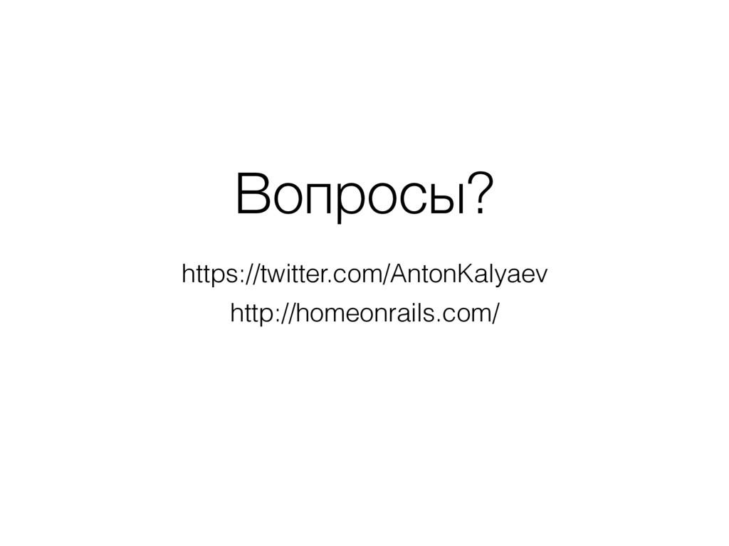 Вопросы? https://twitter.com/AntonKalyaev http:...