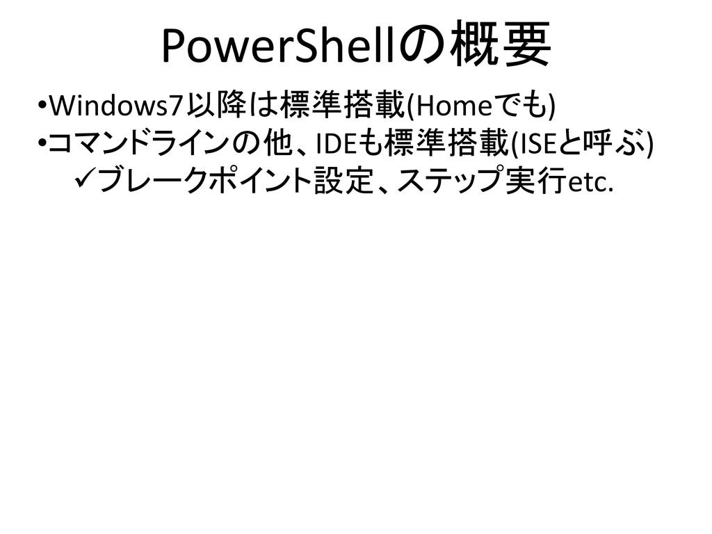PowerShellの概要 •Windows7以降は標準搭載(Homeでも) •コマンドライン...