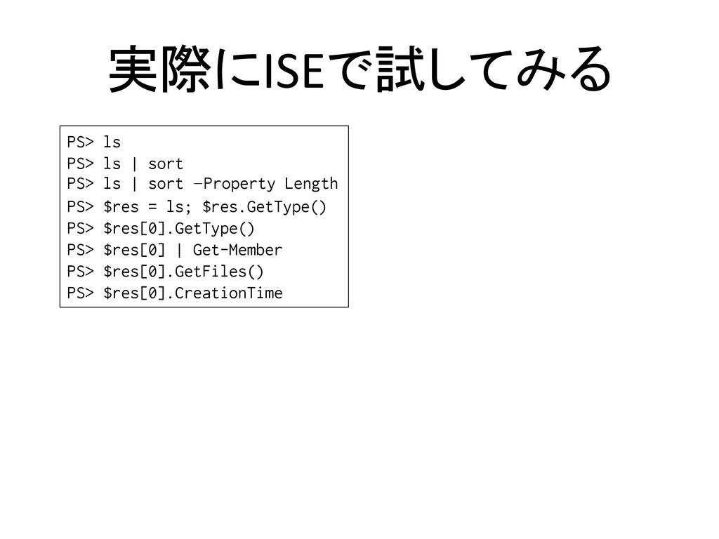 PS> ls PS> ls | sort PS> ls | sort –Property Le...