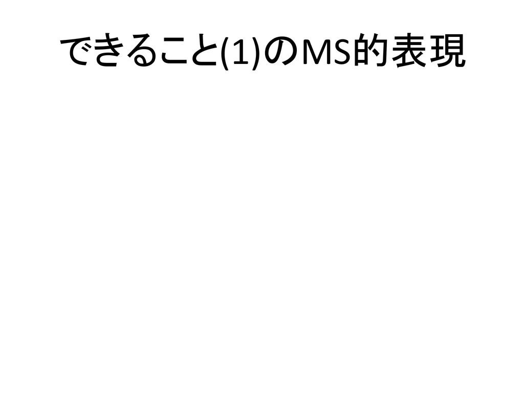   できること(1)のMS的表現