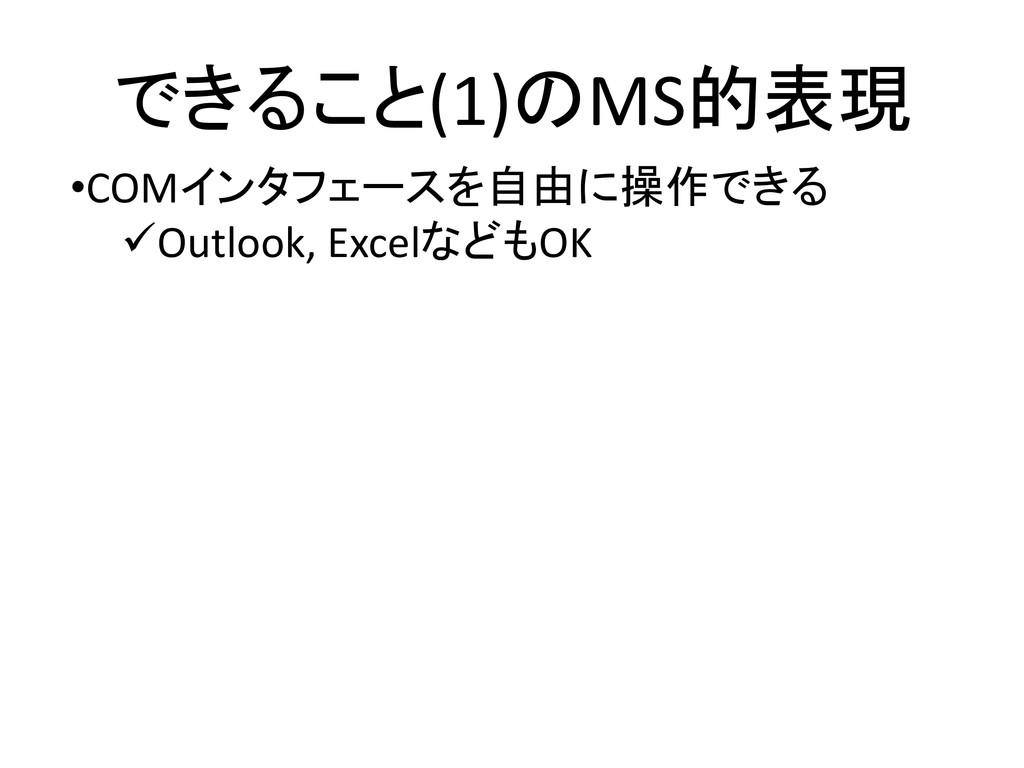 •COMインタフェースを自由に操作できる Outlook, ExcelなどもOK  できる...