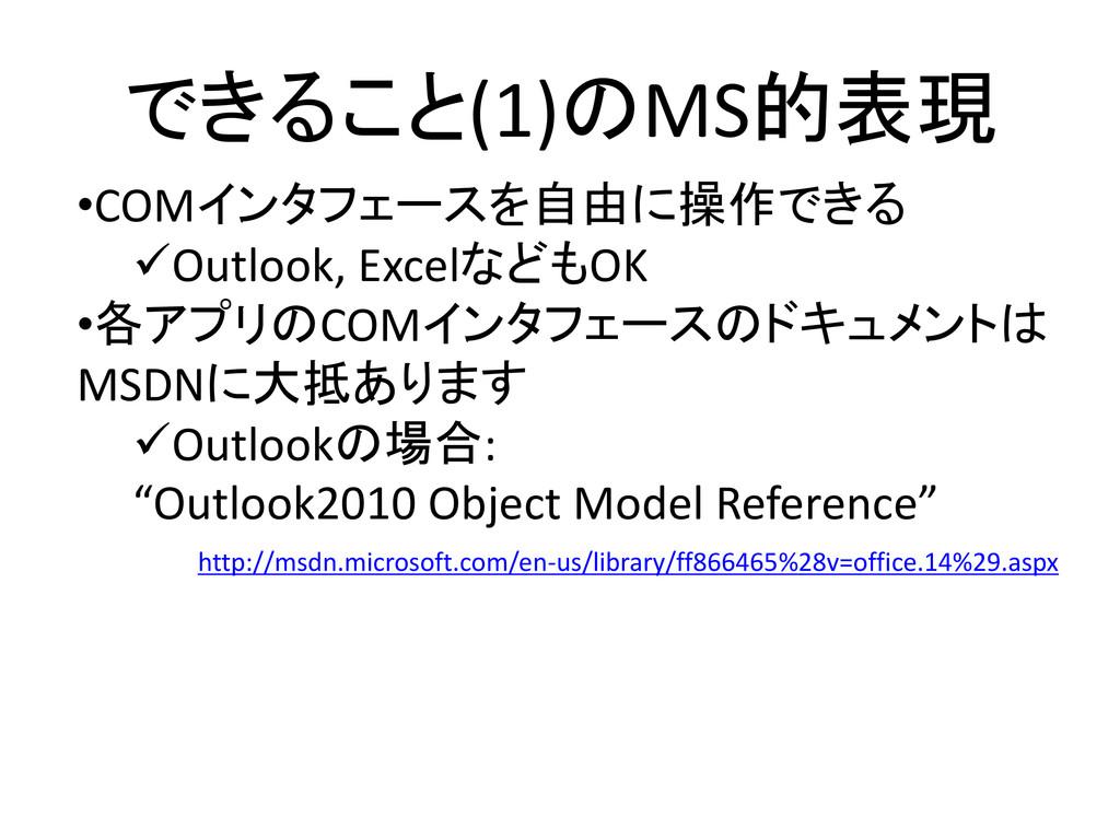 •COMインタフェースを自由に操作できる Outlook, ExcelなどもOK •各アプリ...
