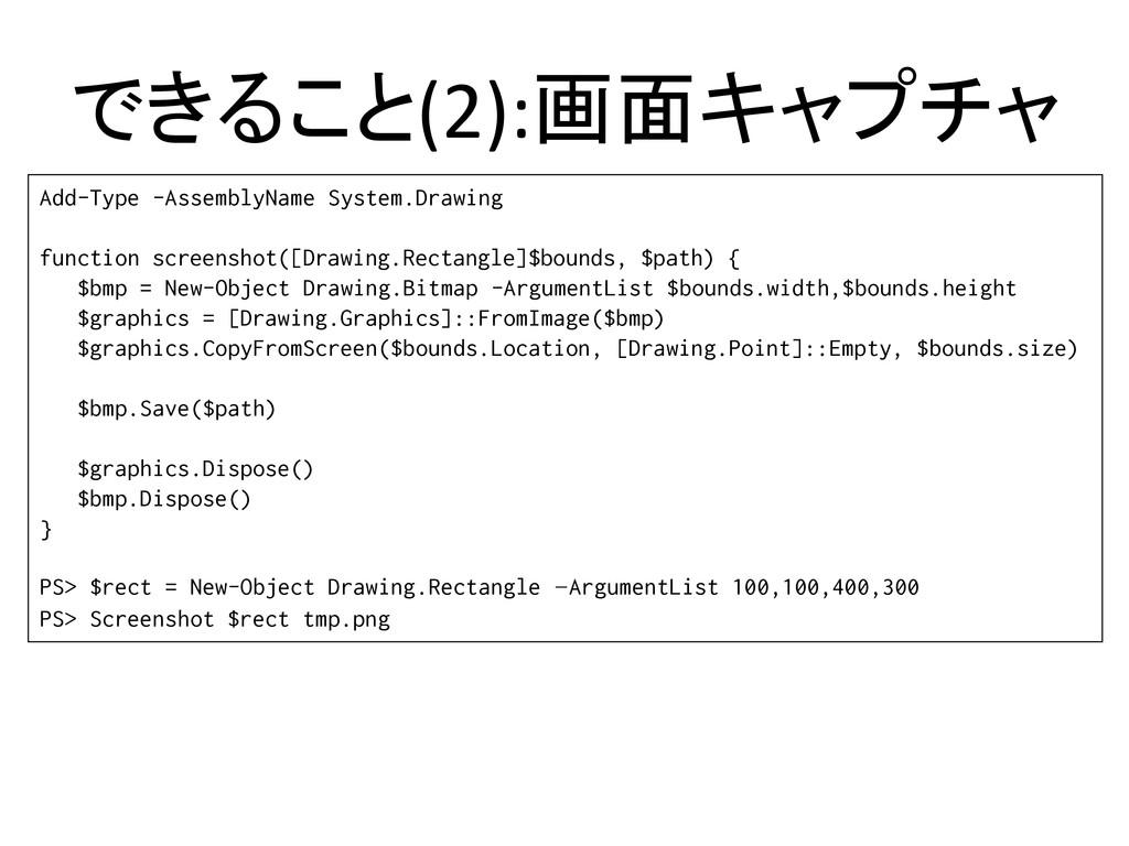 できること(2):画面キャプチャ Add-Type -AssemblyName System....
