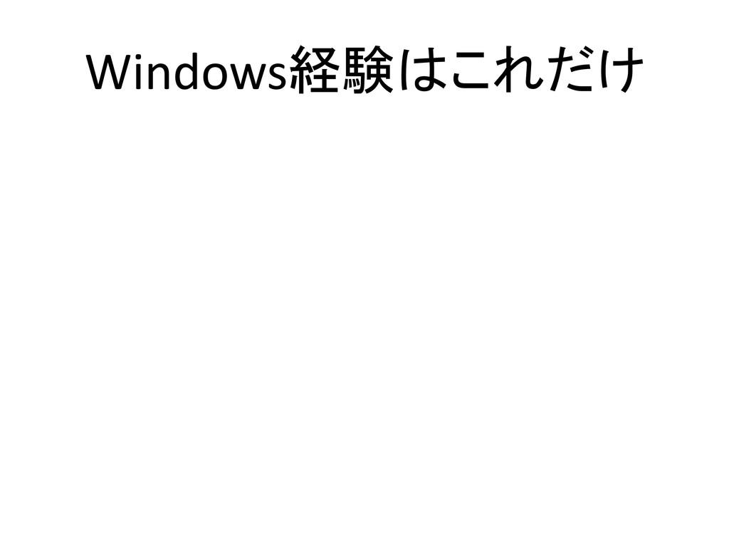 Windows経験はこれだけ