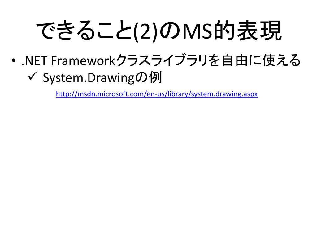 できること(2)のMS的表現 • .NET Frameworkクラスライブラリを自由に使える ...