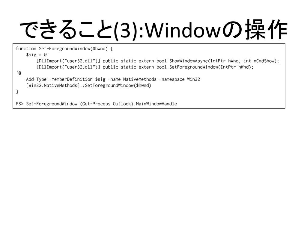 できること(3):Windowの操作 function Set-ForegroundWindo...