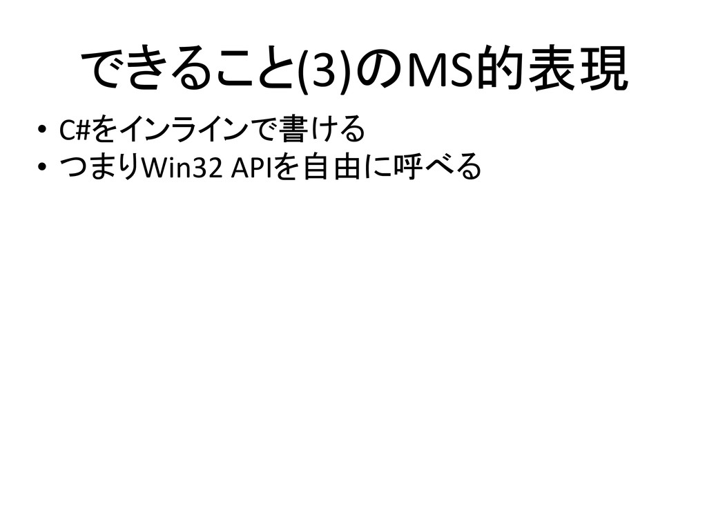 できること(3)のMS的表現 • C#をインラインで書ける • つまりWin32 APIを自由...