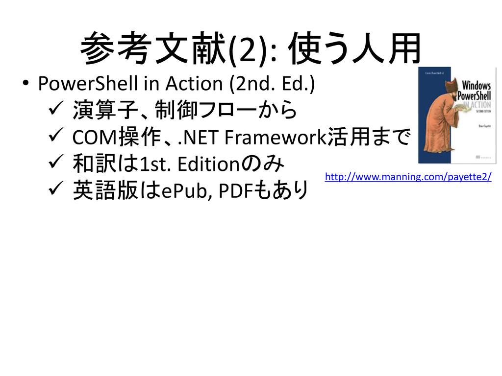 参考文献(2): 使う人用 • PowerShell in Action (2nd. Ed.)...