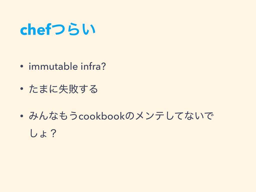 chefͭΒ͍ • immutable infra? • ͨ·ʹࣦഊ͢Δ • ΈΜͳ͏coo...
