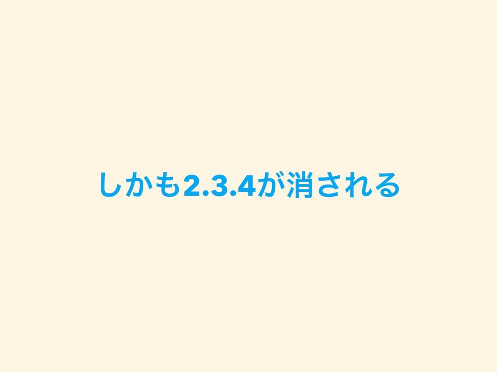 ͔͠2.3.4͕ফ͞ΕΔ