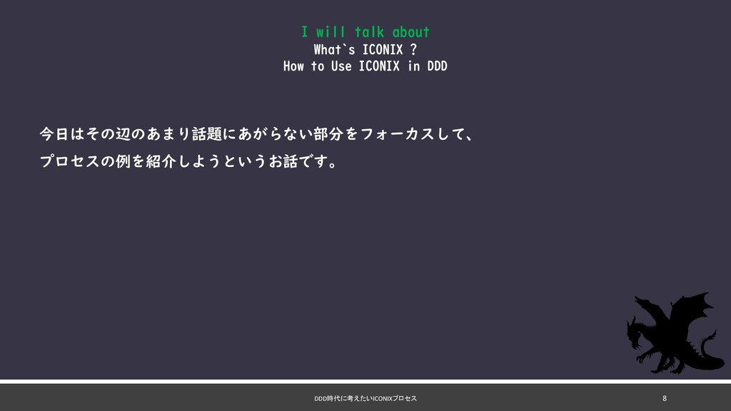 DDD時代に考えたいICONIXプロセス 8 I will talk about What`s...