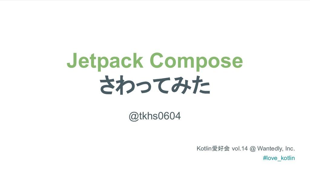 Jetpack Compose さわってみた @tkhs0604 #love_kotlin K...