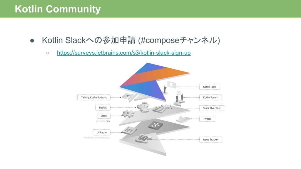 Kotlin Community ● Kotlin Slackへの参加申請 (#compose...