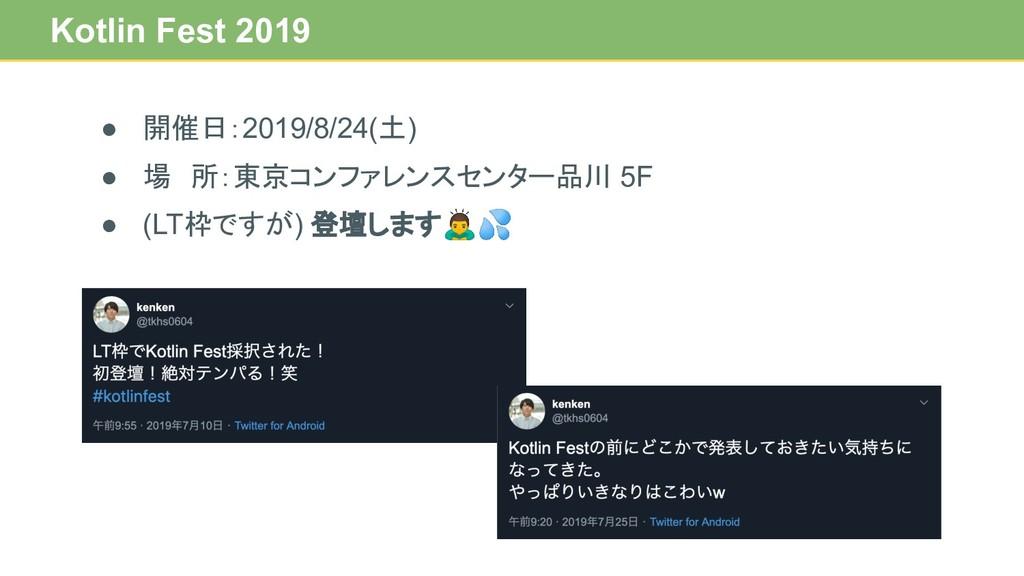 ● 開催日:2019/8/24(土) ● 場 所:東京コンファレンスセンター品川 5F ● (...