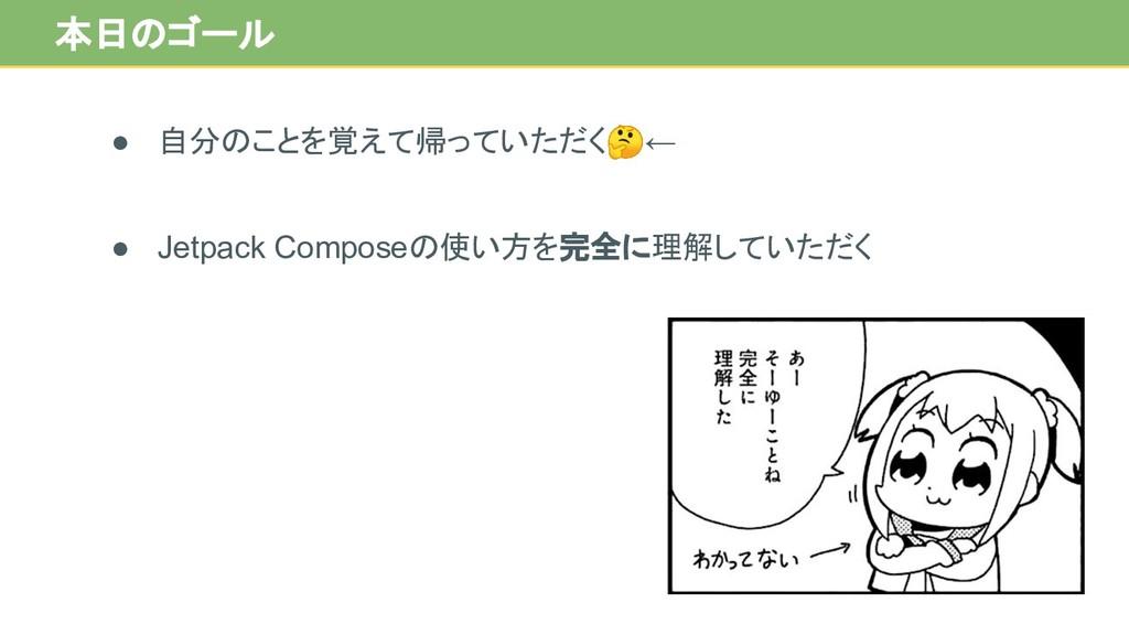 ● 自分のことを覚えて帰っていただく← ● Jetpack Composeの使い方を完全に理解...