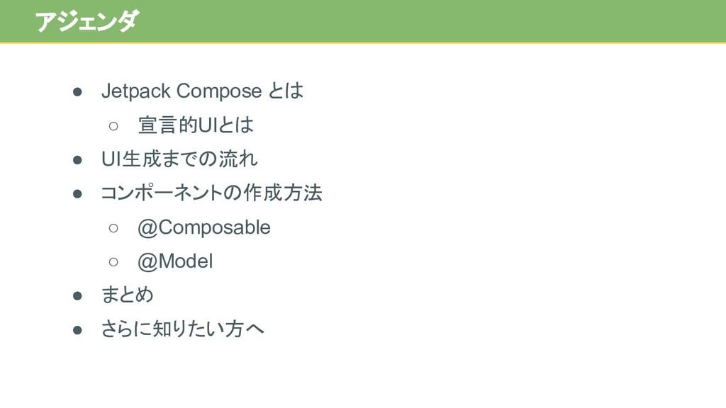 ● Jetpack Compose とは ○ 宣言的UIとは ● UI生成までの流れ ● コン...