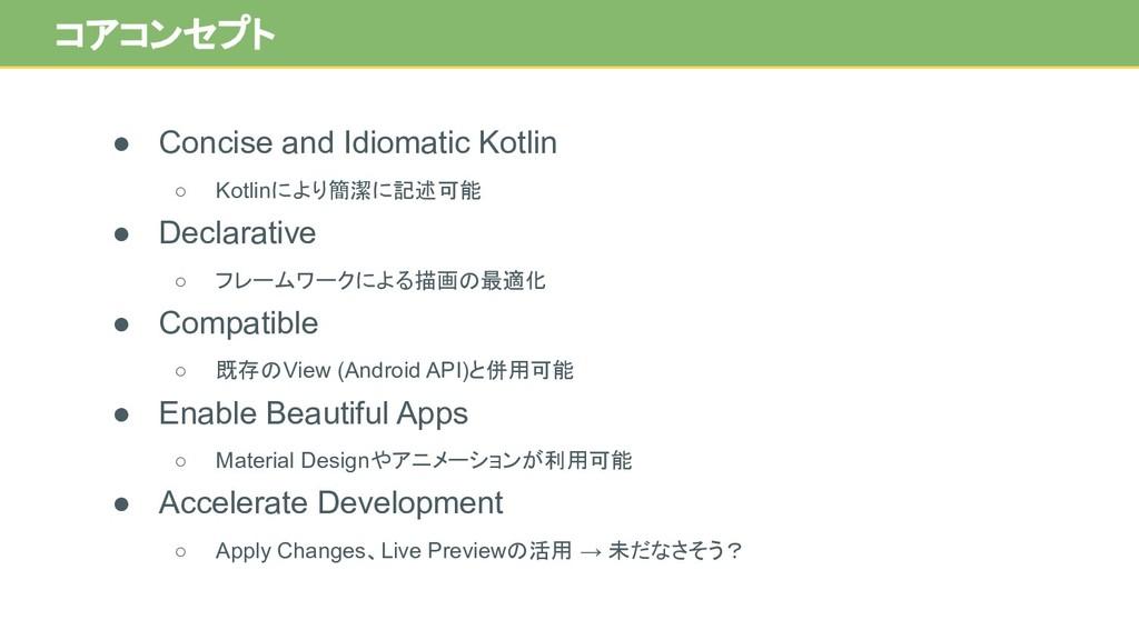 ● Concise and Idiomatic Kotlin ○ Kotlinにより簡潔に記述...