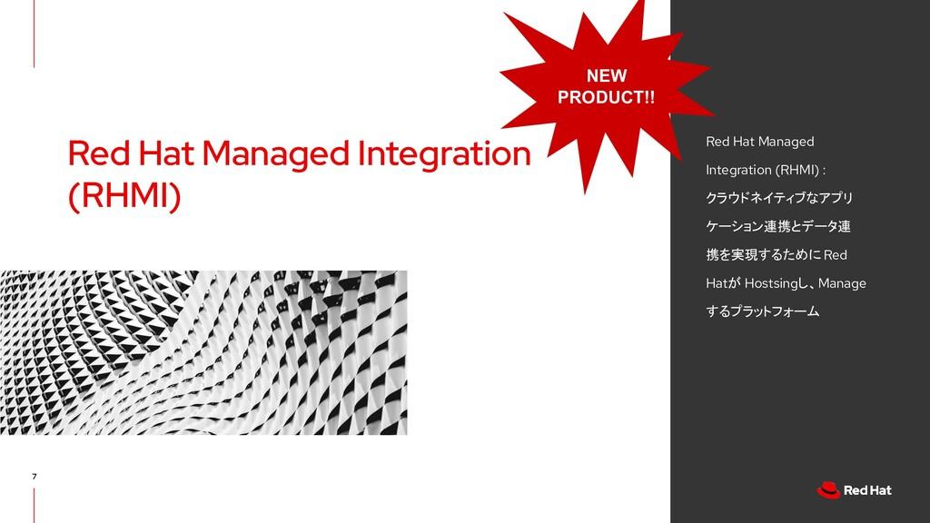 7 Red Hat Managed Integration (RHMI) : クラウドネイティ...