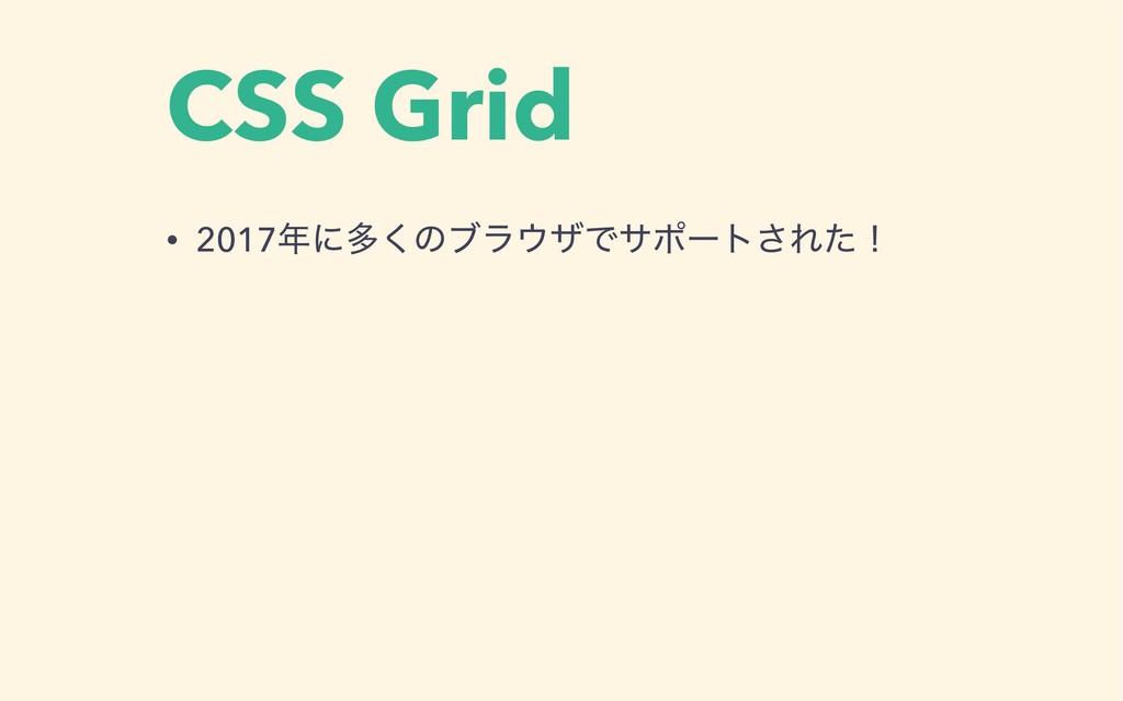 CSS Grid • 2017ʹଟ͘ͷϒϥβͰαϙʔτ͞Εͨʂ