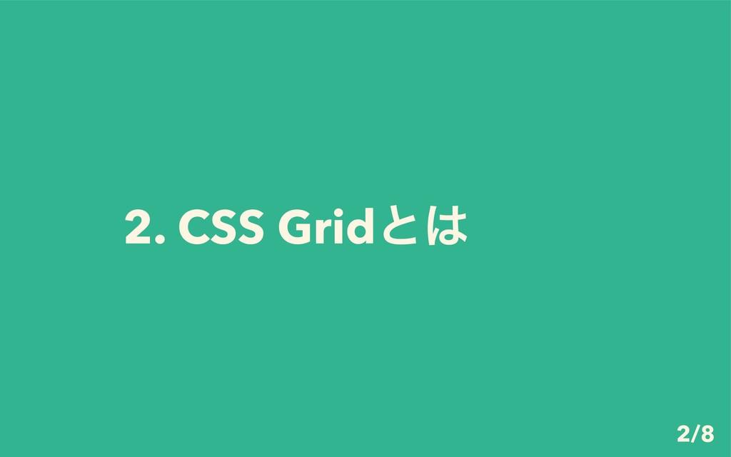 2. CSS Gridͱ 2/8